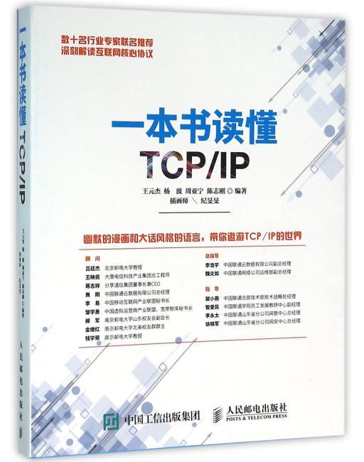 一本书读懂TCP/IP