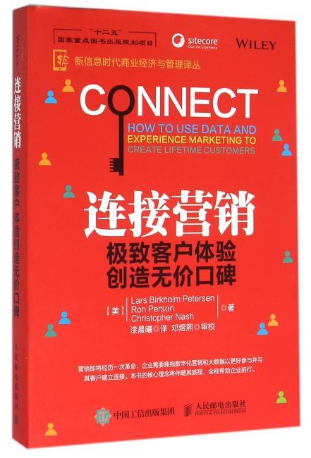 连接营销:极致客户体验创造无价口碑
