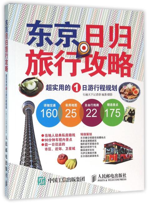 东京日归旅行攻略 超实用的1日游行程规划