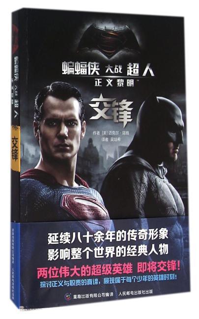 蝙蝠侠大战超人 正义黎明 交锋