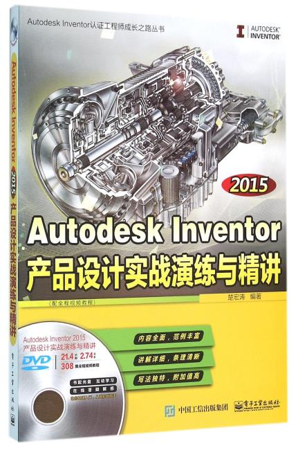 Autodesk Inventor 2015产品设计实战演练与精讲(配全程视频教程)(含DVD光盘1张)