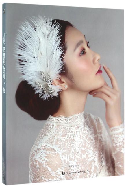 新娘经典韩式发型108例(全彩)