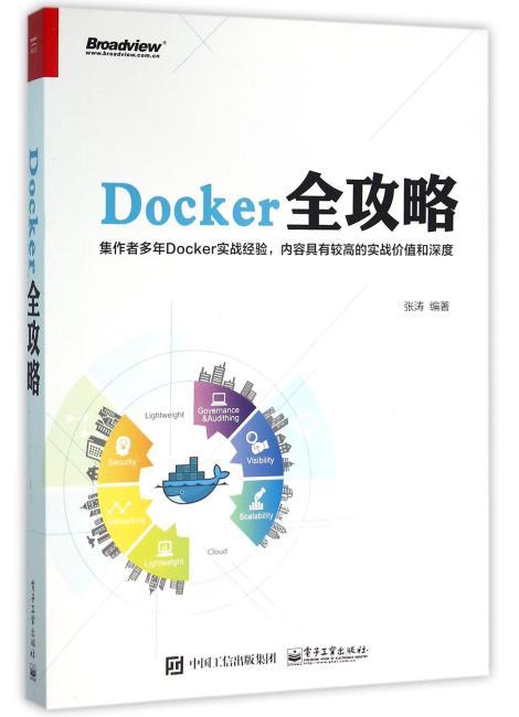 Docker全攻略