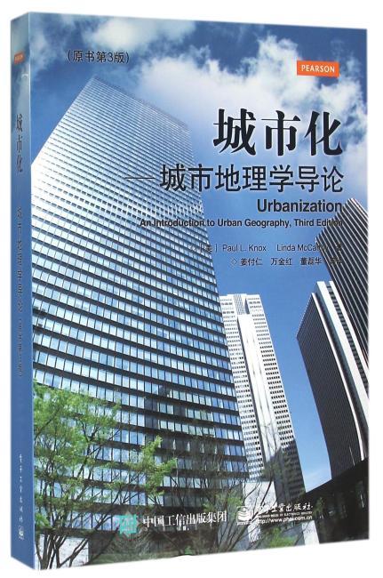 城市化——城市地理学导论(原书第3版)
