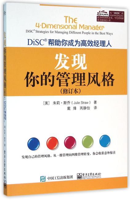 发现你的管理风格:DiSC帮助你成为高效经理人(修订本)