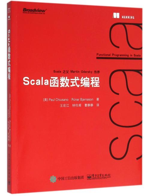 Scala函数式编程