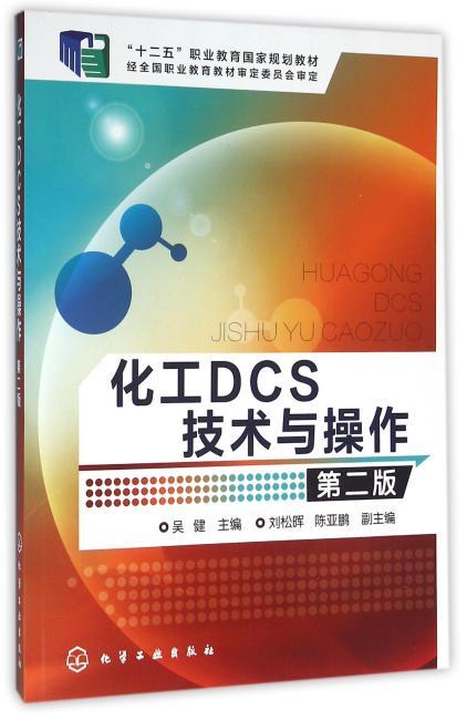 化工DCS技术与操作(吴健)(第二版)