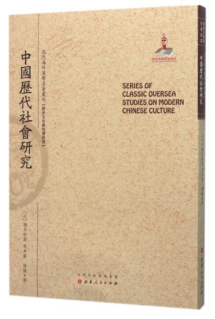 中国历代社会研究(近代海外汉学名著丛刊·历史文化与社会经济)