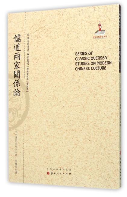 儒道两家关系论(近代海外汉学名著丛刊·历史文化与社会经济)