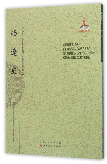西遼史(近代海外汉学名著丛刊·中外交通与边疆史)