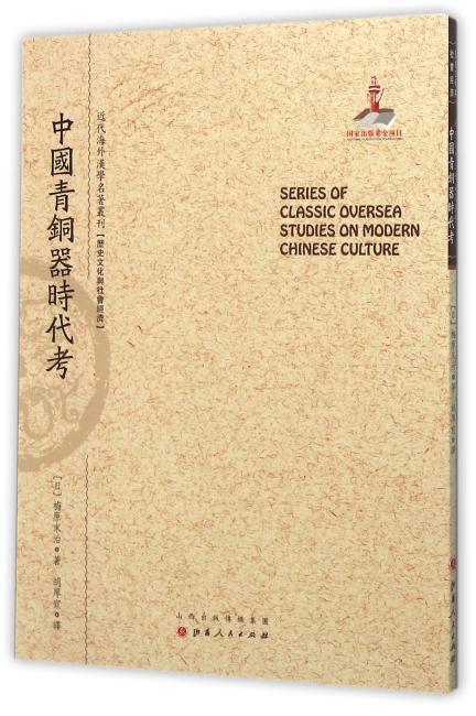 中国青铜器时代考(近代海外汉学名著丛刊·历史文化与社会经济)