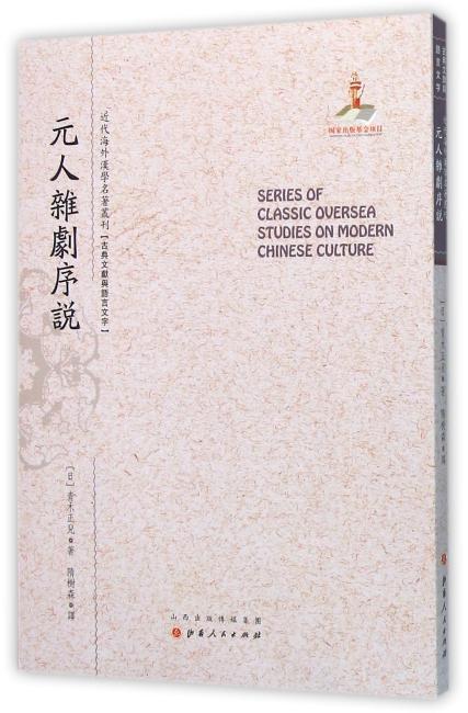 元人杂剧序说(近代海外汉学名著丛刊·古典文献与语言文字)