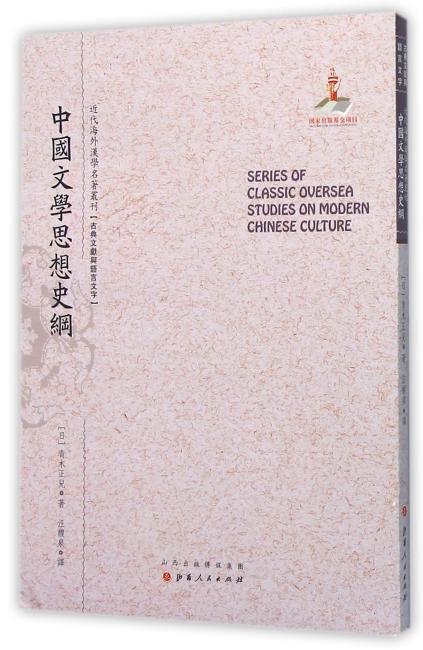 中国文学思想史纲(近代海外汉学名著丛刊·古典文献与语言文字)