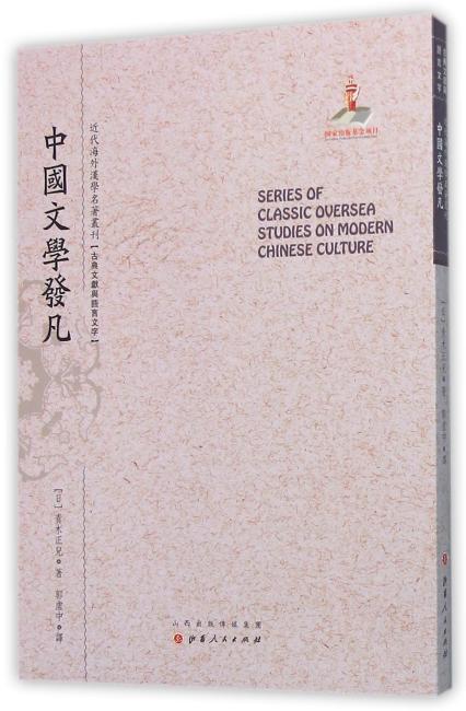 中国文学发凡(近代海外汉学名著丛刊·古典文献与语言文字)