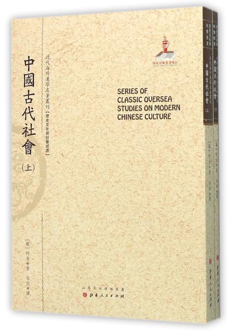 中国古代社会(上.下)(近代海外汉学名著丛刊·历史文化与社会经济)