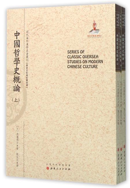 中国哲学史概论(上.中.下)(近代海外汉学名著丛刊·历史文化与社会经济)