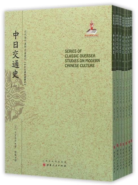 中日交通史(1-7)(近代海外汉学名著丛刊·中外交通与边疆史)
