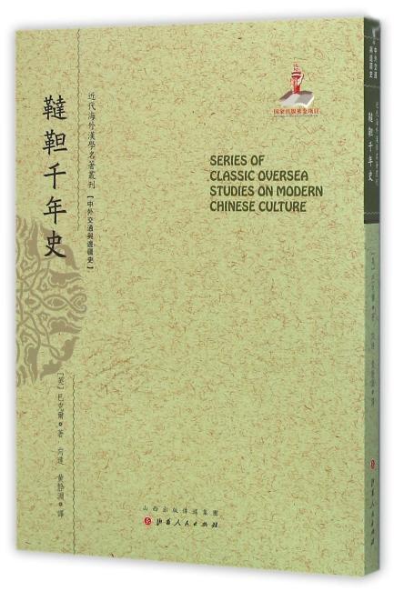 鞑靼千年史(近代海外汉学名著丛刊·中外交通与边疆史)