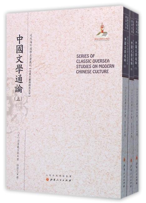 中国文学通论(上.中.下)(近代海外汉学名著丛刊·古典文献与语言文字)