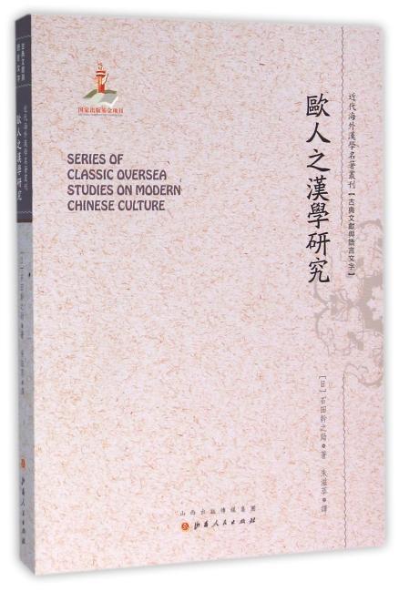 欧人之汉学研究(近代海外汉学名著丛刊·古典文献与语言文学)