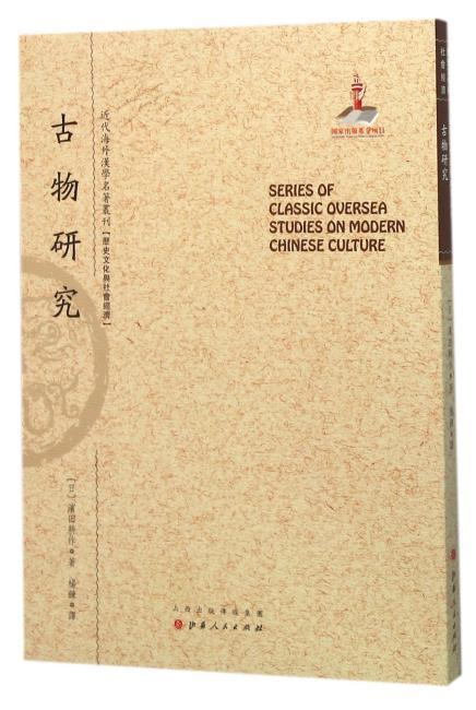 古物研究(近代海外汉学名著丛刊·历史文化与社会经济)