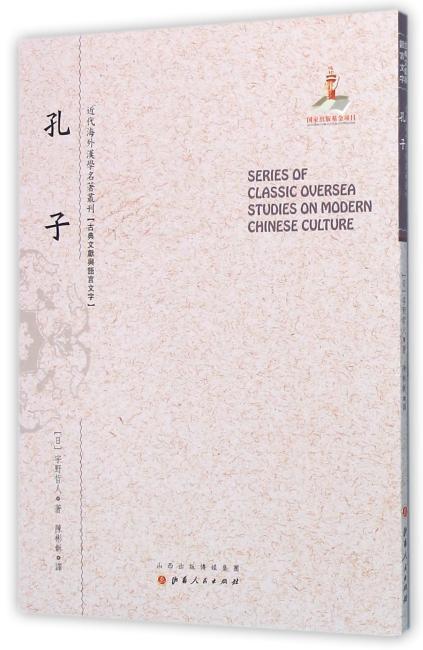孔子(近代海外汉学名著丛刊·古典文献与语言文学)