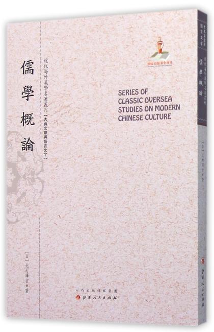 儒学概论(近代海外汉学名著丛刊·古典文献与语言文字)