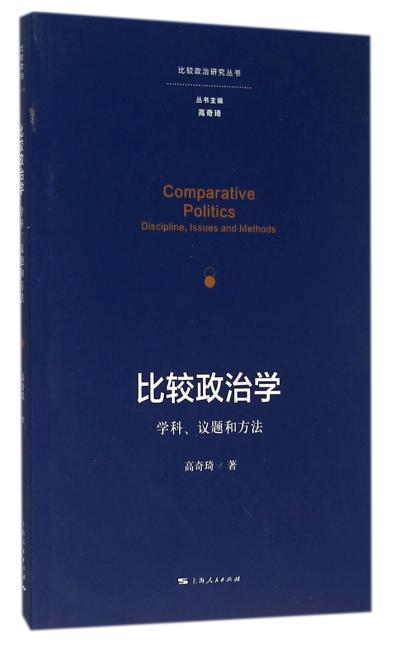 比较政治学:学科、议题和方法
