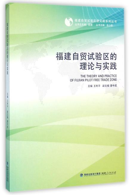 福建自贸试验区的理论与实践
