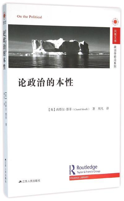 论政治的本性(尚塔尔·墨菲作品!凤凰文库政治学前沿系列)