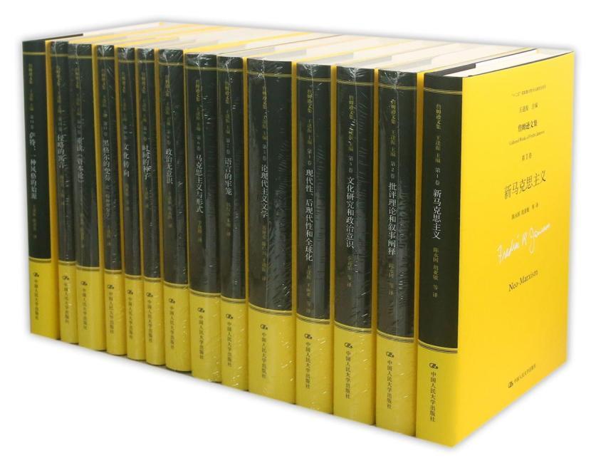 """詹姆逊文集(全14卷)(""""十二五""""国家重点图书出版规划项目)"""