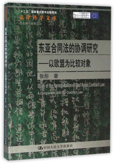 """东亚合同法的协调研究——以欧盟为比较对象(法律科学文库;""""十二五""""国家重点图书出版规划)"""