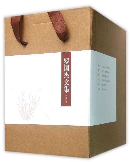 罗国杰文集(全六卷)