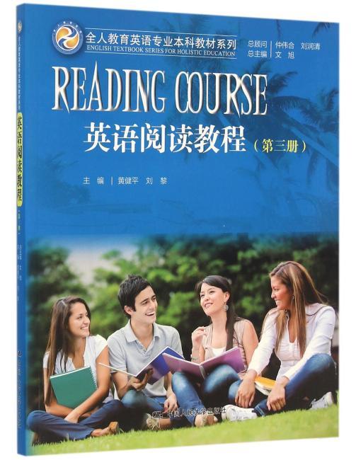 英语阅读教程(第三册)(全人教育英语专业本科教材系列)