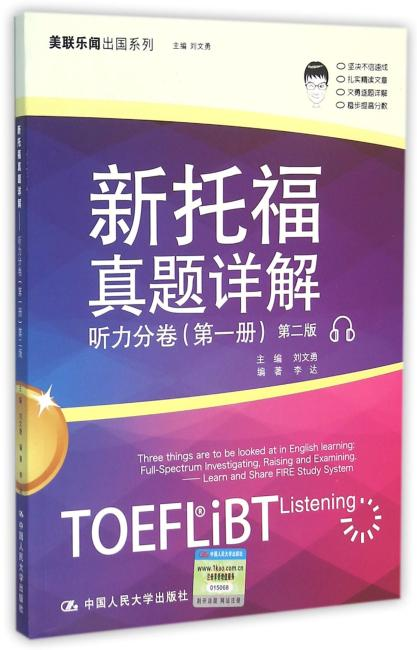 新托福真题详解——听力分卷(第一册)第二版