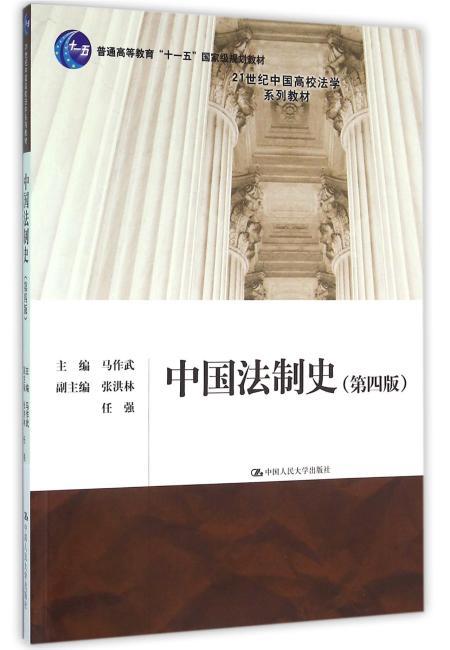 """中国法制史(第四版)(21世纪中国高校法学系列教材;普通高等教育""""十一五""""国家级规划教材)"""