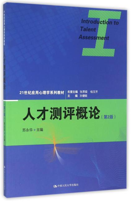人才测评概论(第2版)(21世纪应用心理学系列教材)