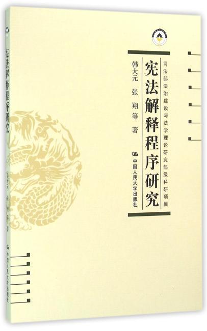 宪法解释程序研究(司法部法治建设与法学理论研究部级科研项目)