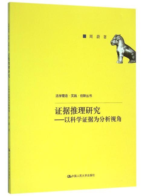 证据推理研究——以科学证据为分析视角(法学理念·实践·创新丛书)