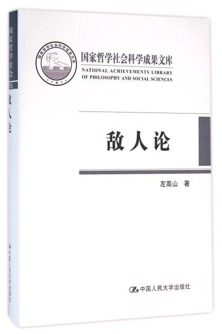 敌人论(国家哲学社会科学成果文库)