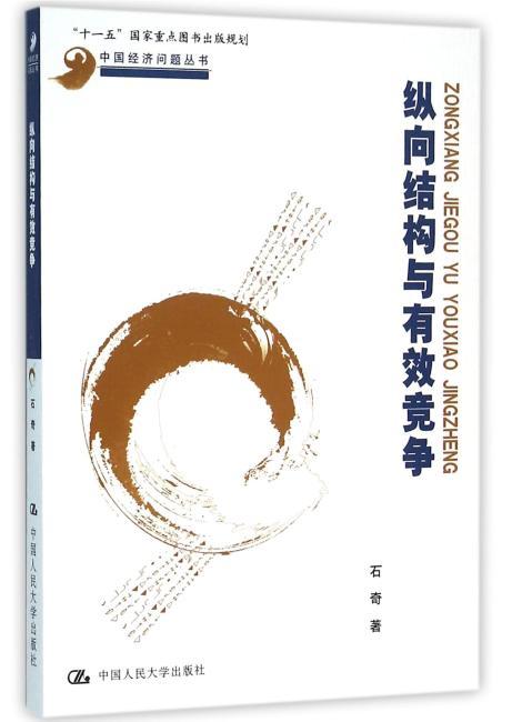 """纵向结构与有效竞争(中国经济问题丛书;""""十一五""""国家重点图书出版规划)"""