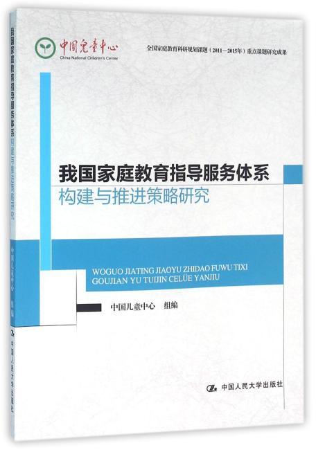 我国家庭教育指导服务体系构建与推进策略研究