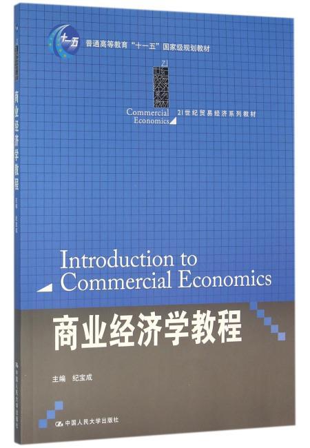 """商业经济学教程(21世纪贸易经济系列教材;普通高等教育""""十一五""""国家级规划教材)"""