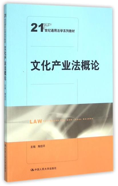 文化产业法概论(21世纪通用法学系列教材)