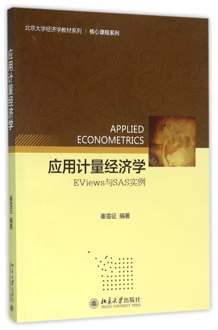 应用计量经济学:EViews与SAS实例
