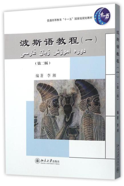 波斯语教程(一)(第二版)