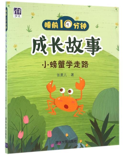 睡前10分钟成长故事:小螃蟹学走路