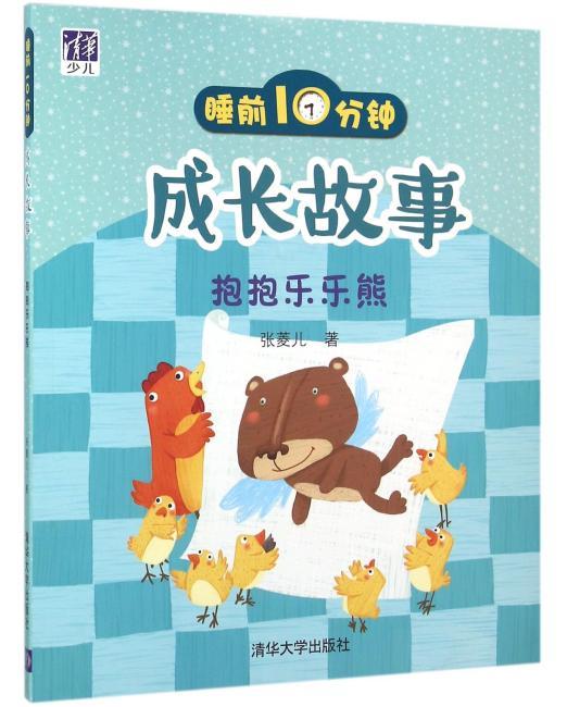睡前10分钟成长故事:抱抱乐乐熊