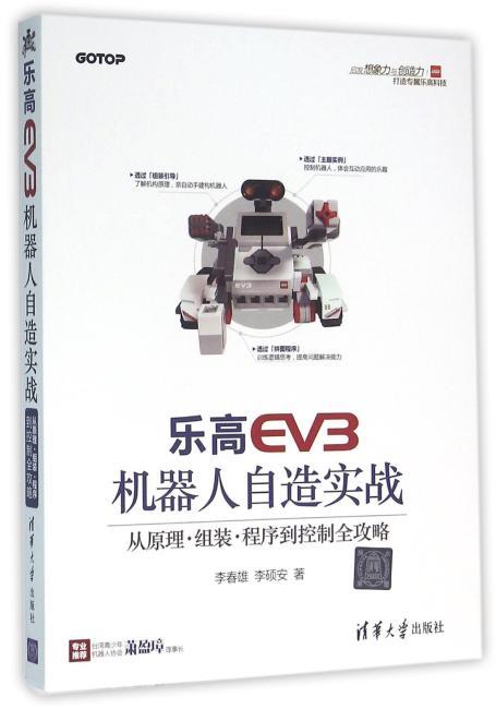 乐高EV3机器人自造实战--从原理、组装、程序到控制全攻略