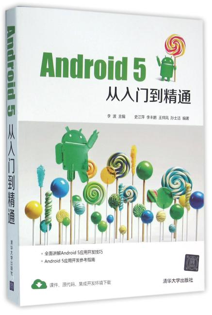 Android 5从入门到精通